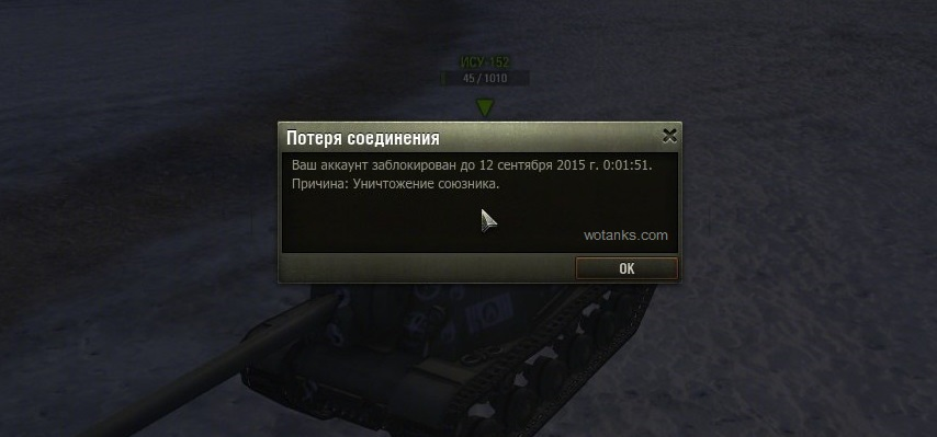 Сроки банов в World of Tanks