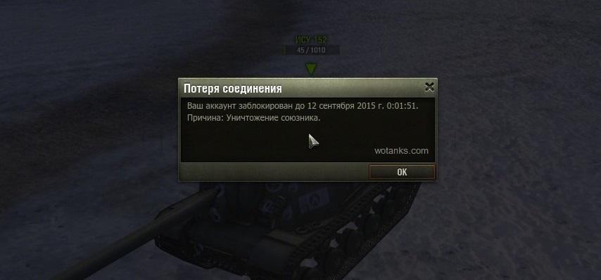 Сроки банов в World of Tanks