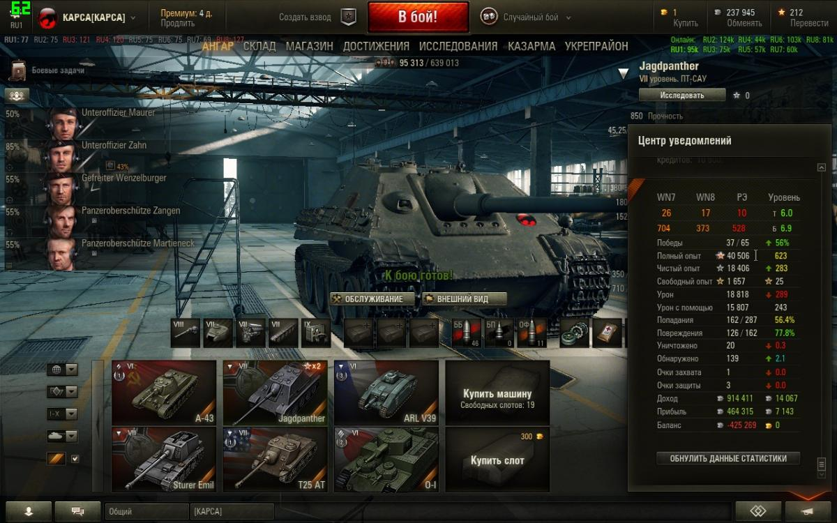 Как быстро прокачать аккаунт World of Tanks