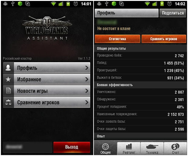 Мобильный World of Tanks для Android