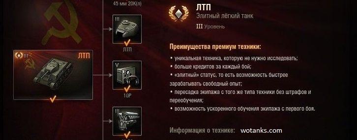 ЛТП танк