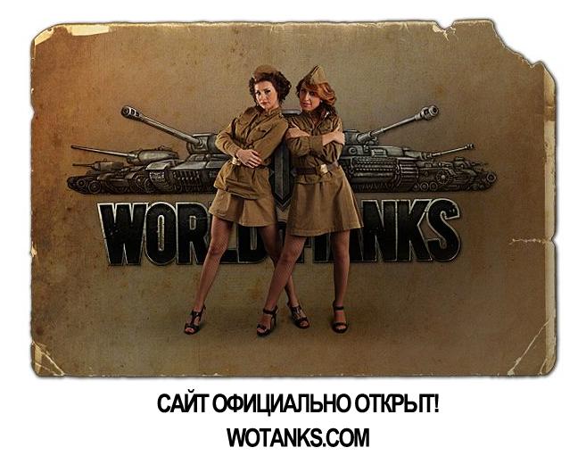 Сайт wotanks.com открыт