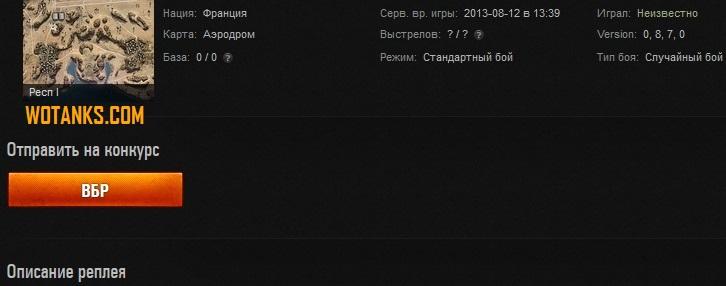 Кнопка ВБР