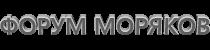 Перейти на Форум Моряков
