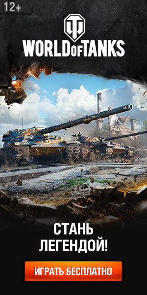 World of Tanks играть