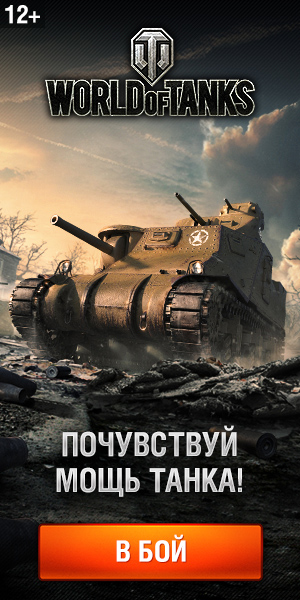 World of Tanks 02