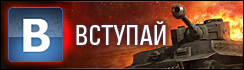 Ворлд оф танк Вконтакте