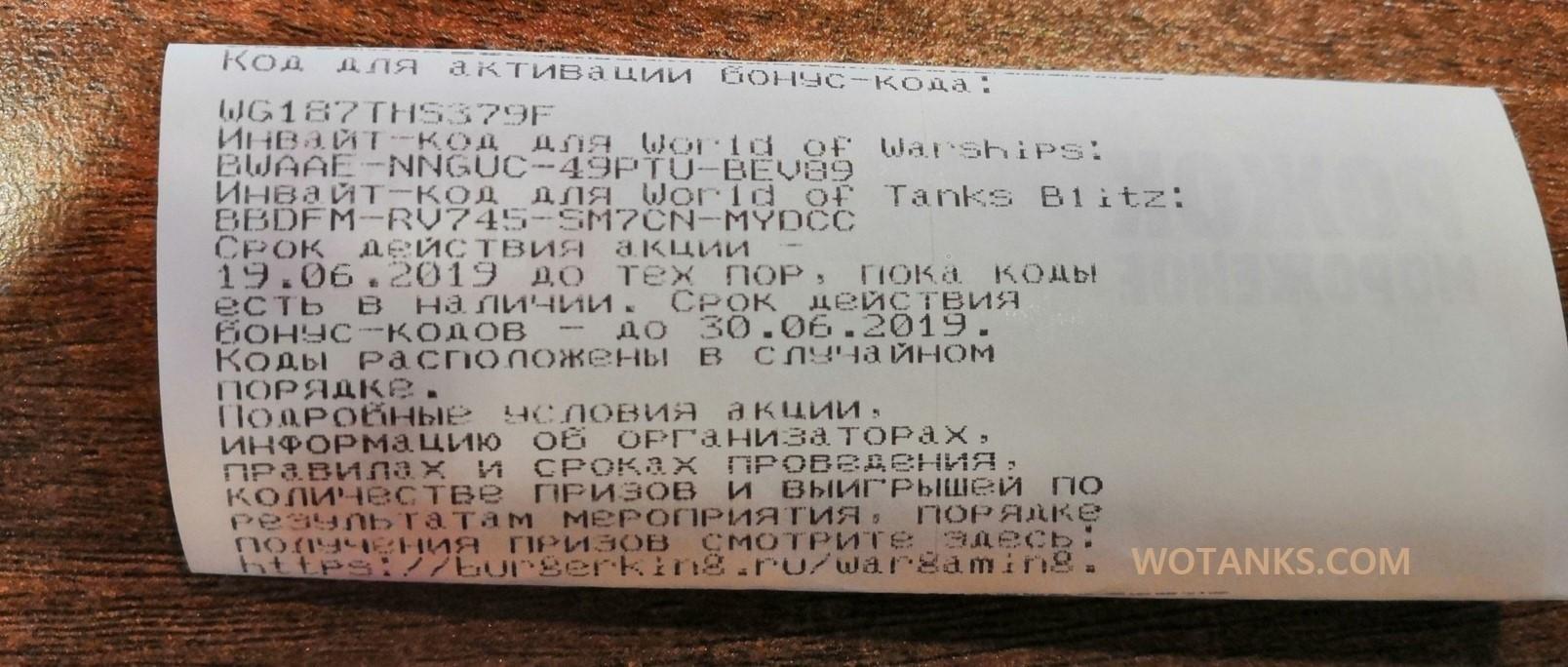 Бонус коды для World of Tanks и 2 инвайт кода
