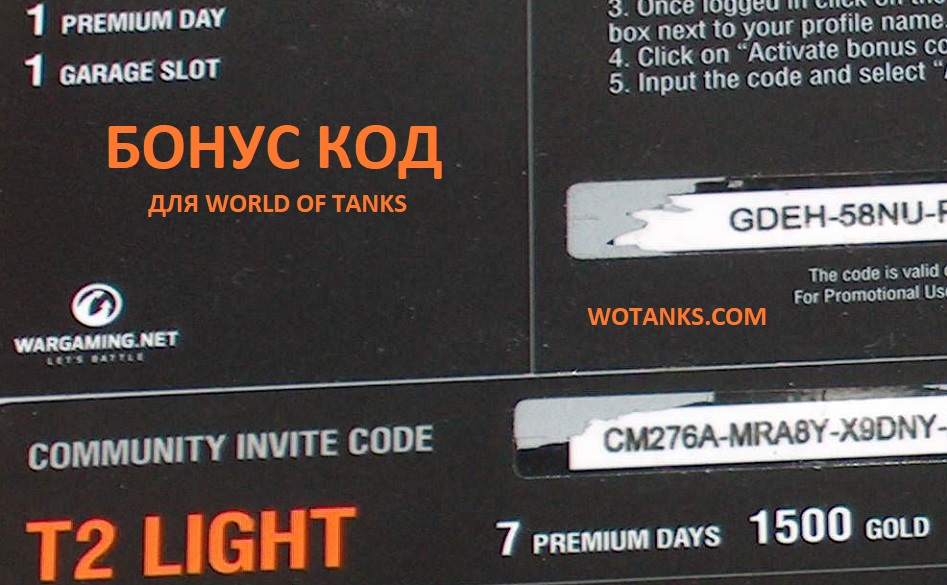Invite Code World of Tanks USA