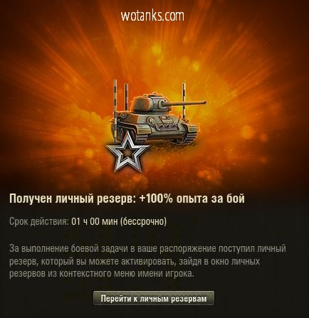 Бонус код на личный резерв для World of Tanks