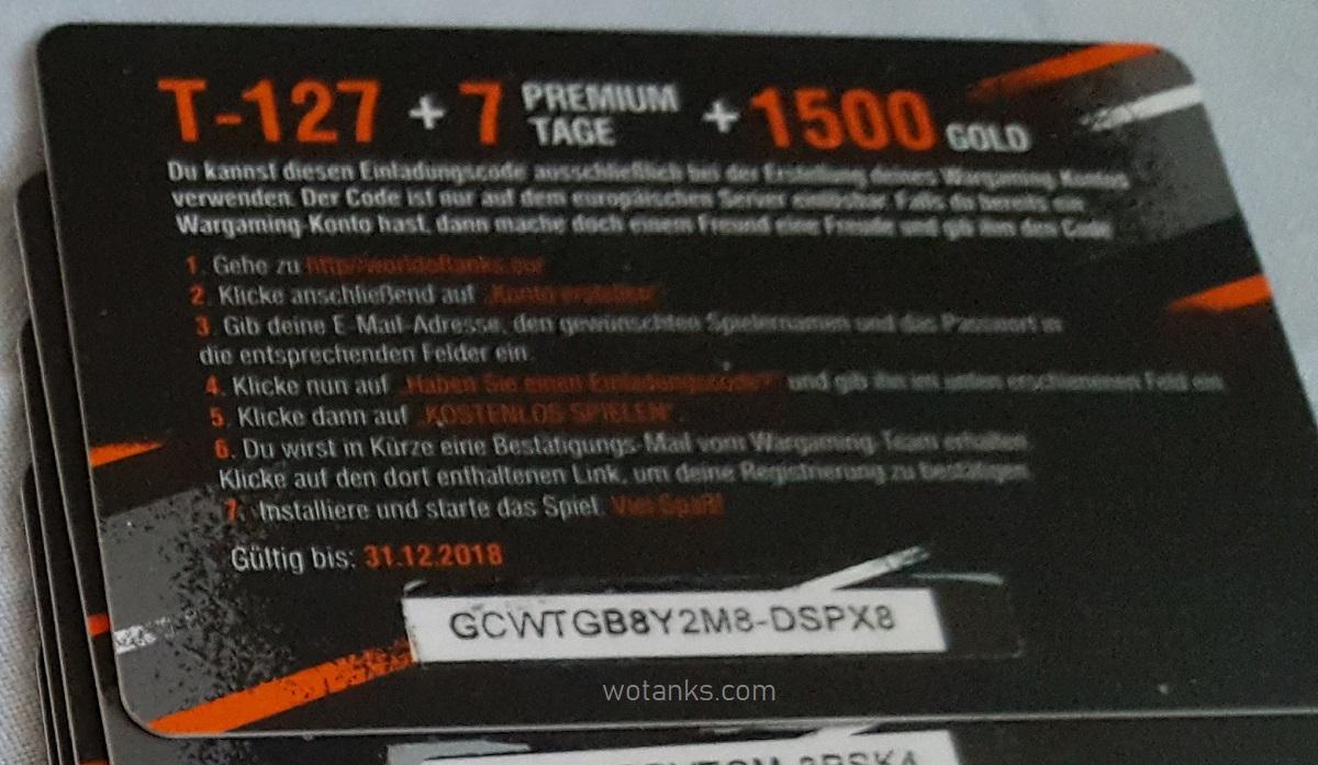 бонус коды для ворлд оф танкс бесплатные