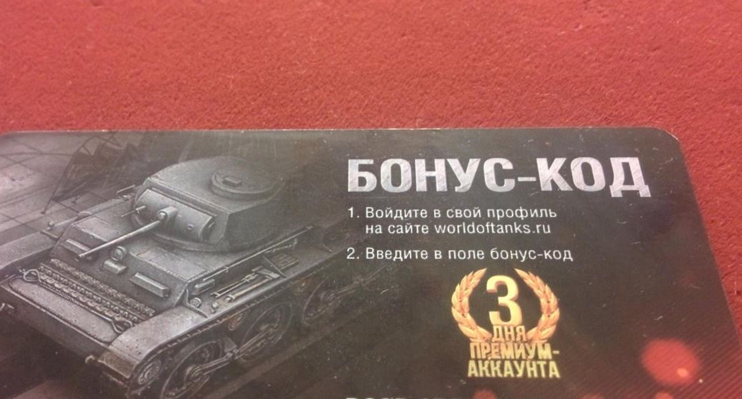 бонус код для world of tanks на прем