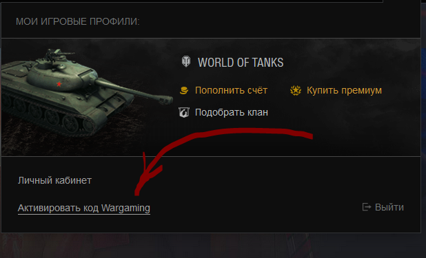 Активация бонус кода для World of Tanks на Новый год