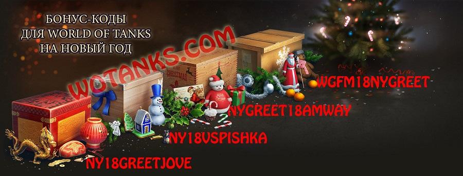 бонус коды новогодние