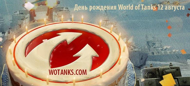 День рождения World of Tanks 12 августа