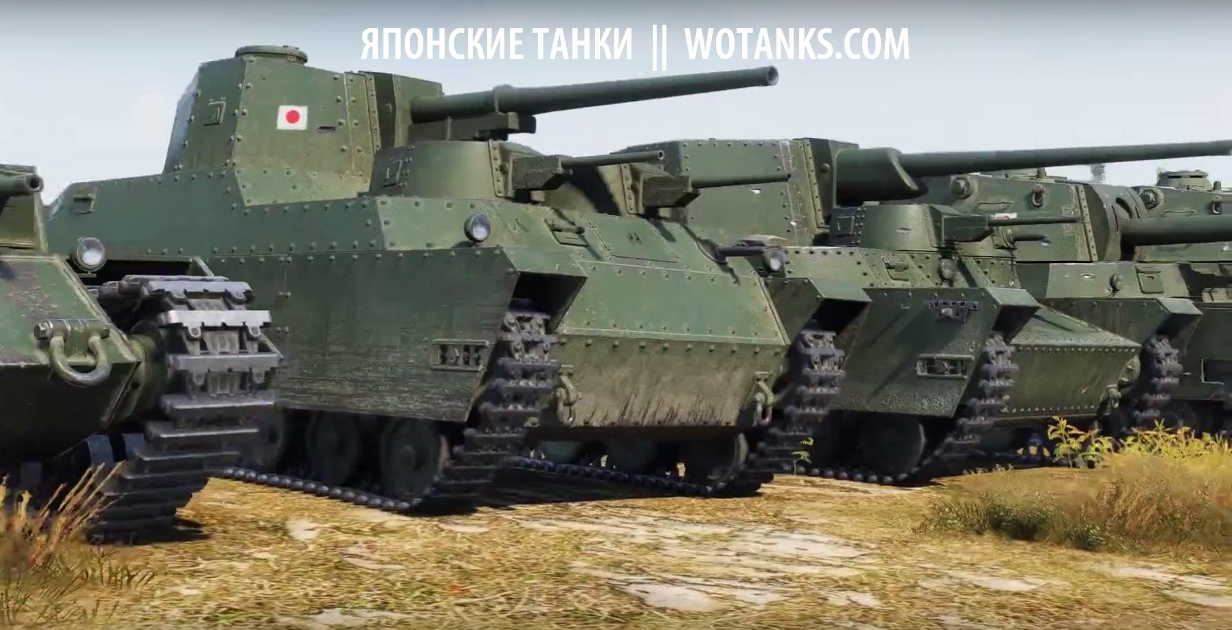 Японские танки в патче 0.9.10