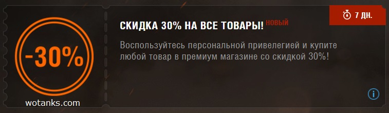Купон World of Tanks на 30% скидку