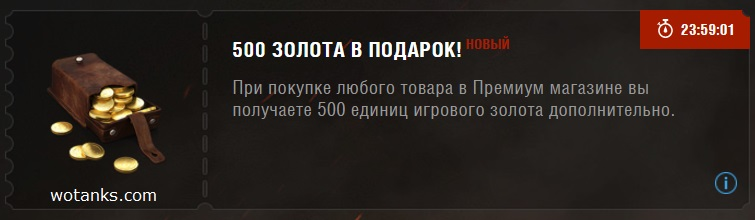Купон World of Tanks на 500 золота