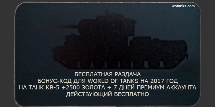 бонус коды на золото в world of tanks 2017