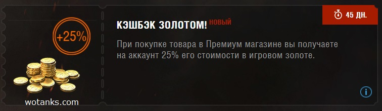 Купон World of Tanks на кэшбэк 25%