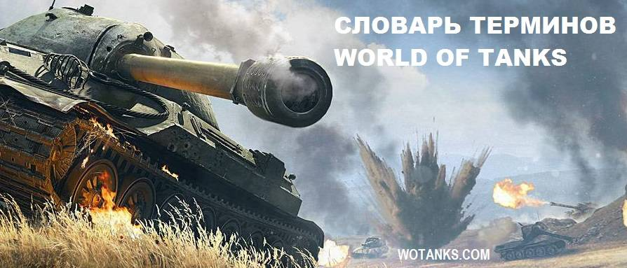 Словарь World of Tanks