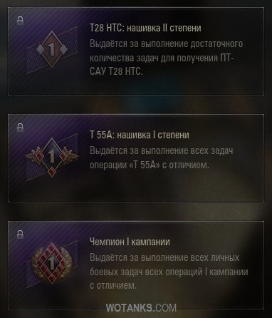 Нашивки для World of Tanks за ЛБЗ