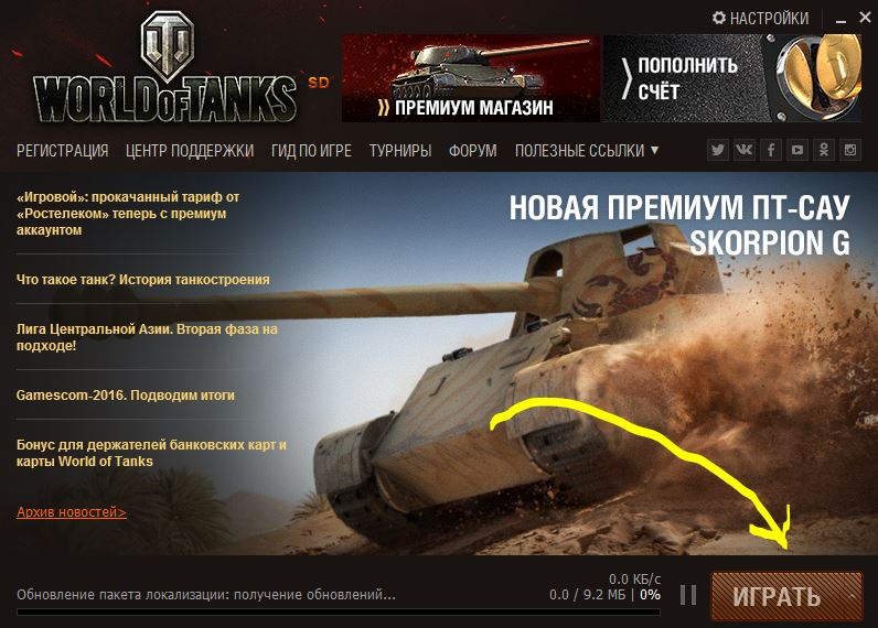 Не заходит в World of Tanks