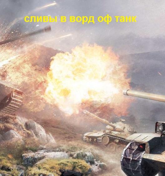 Слив в Ворлд оф танк
