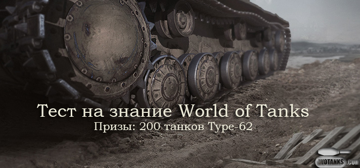 Тест на знание World of Tanks