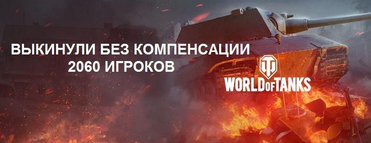 World of Tanks выкидывает 2060 игроков