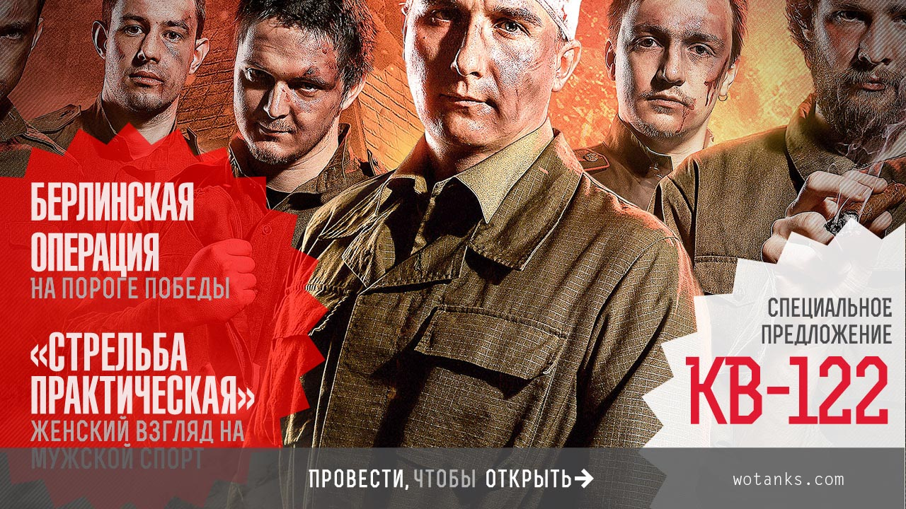 World of Tanks Magazine выпуск 8