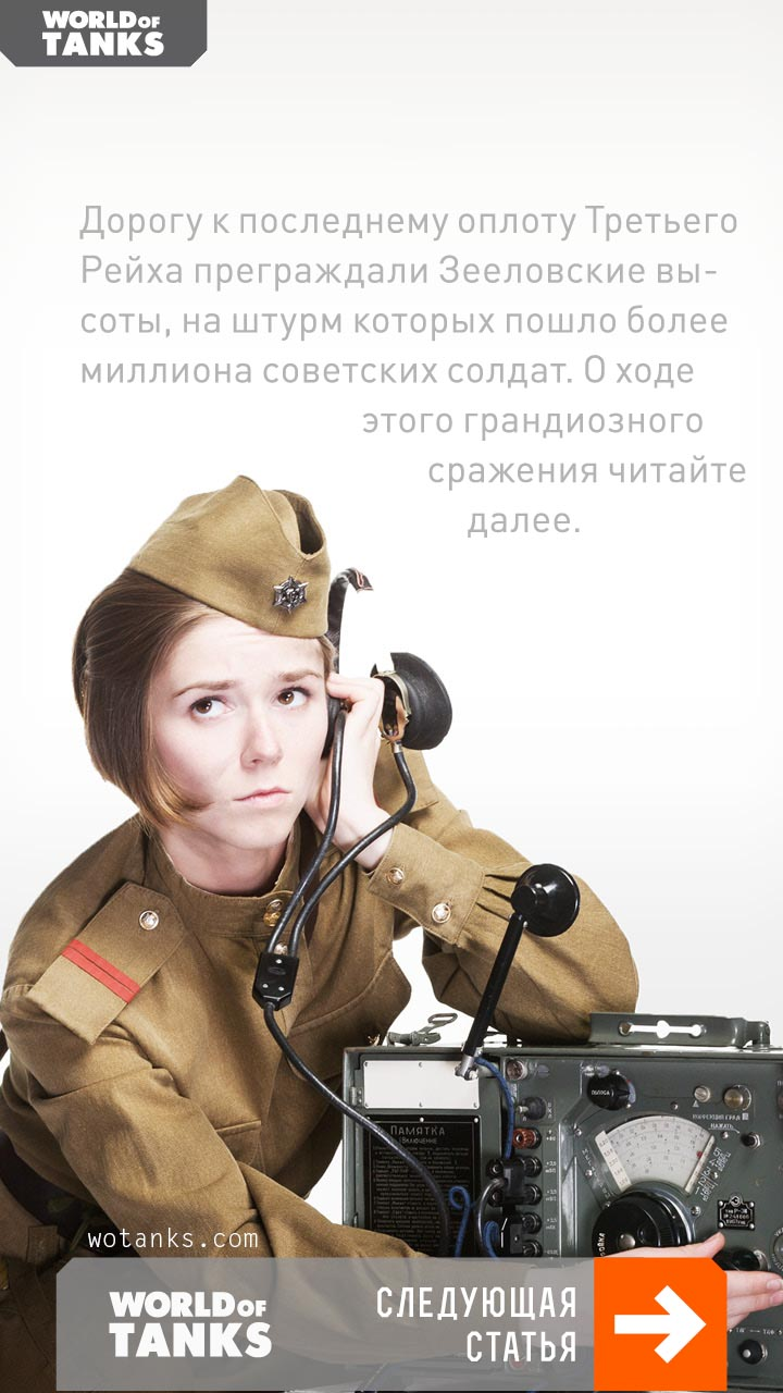 Журнал World of Tanks
