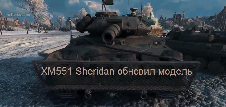 XM551 Sheridan танк