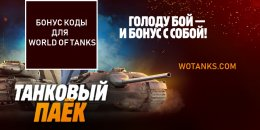 Бонус код на World of Tanks