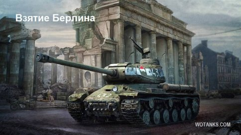 Взяте Берлина. От World of Tanks совместно с Wotanks