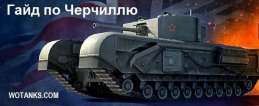 Гайд по танку Черчилль для World of Tanks