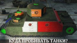 Куда пробивать танки в World of Tanks