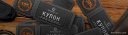 Купоны для World of Tanks