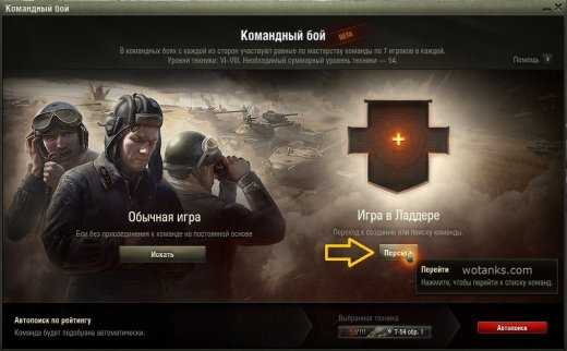 Награды командный бой World of Tanks