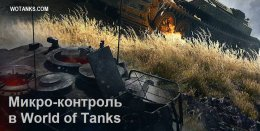 Микроконтроль в World of Tanks