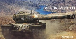 Гайд на танк Т34 для World of Tanks