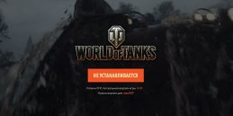 Почему не устанавливается World of Tanks?