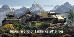 Планы разработчиков World of Tanks на 2018 год
