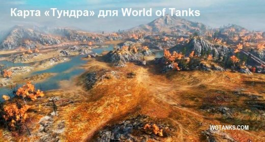 Карта «Тундра» для World of Tanks