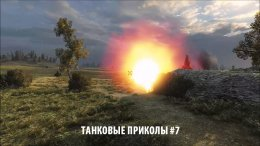 Седьмая серия танковых приколов World of Tanks