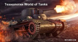 Технологии в игре World of Tanks