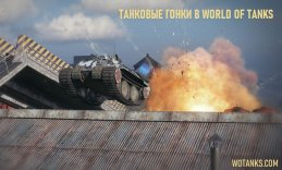 Танковые гонки в World of Tanks