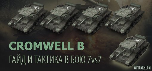 Cromwell B тактика в World of Tanks. Гайд по танку