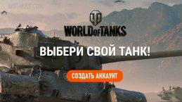 Создать аккаунт World of Tanks