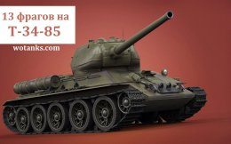 Бой на Т-34-85. 13 фрагов в World of Tanks.